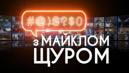 Саркастичные новости от Щура: Страх украинских политиков и оптимизм Порошенко