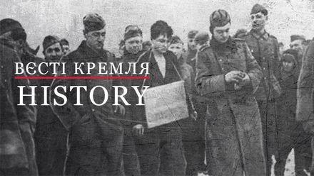 Вєсті Кремля. History. Радянські міфи про звитяги російської Жанни Д'Арк з шизофренією