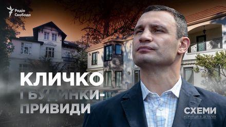 Чому Кличко приховує елітну нерухомість своєї родини, – розслідування