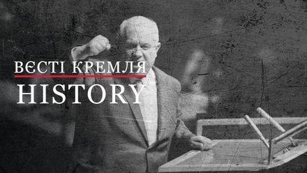 Вєсті Кремля. History. Як Микиту Хрущова скидали з трону СРСР