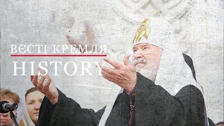 Вєсті Кремля. History. Блискавична кар'єра Патріарха РПЦ Алексія ІІ