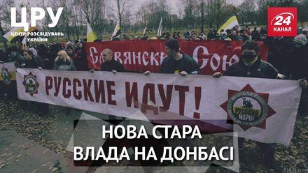 """Чому агітатори за """"русский мир"""" досі при владі на неокупованому Донбасі"""