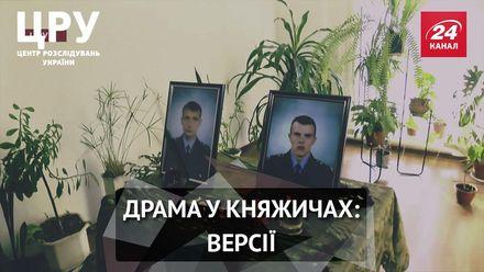 Хто винен у смерті п'ятьох поліцейських у Княжичах: розслідування журналістів