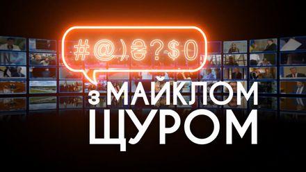 Саркастичні новини від Щура: Савченко – посол власної волі. Талант шоу на державних конкурсах