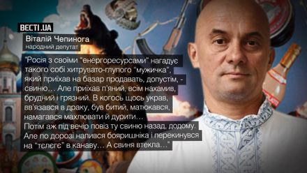 """Хитрувато-глупий """"мужичок"""", який напився бояришніка, – як Чепинога тролить Росію"""