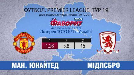 """Продолжит ли """"Манчестер Юнайтед"""" победное шествие: прогноз на матч против """"Мидлсбро"""""""