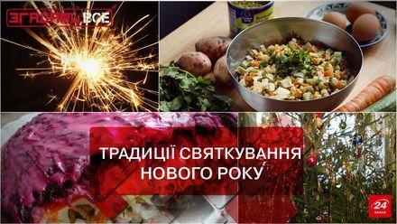 Олів'є, ялинка і ватний Дід Мороз: звідки взялися такі традиції святкування Нового року