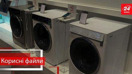 Полезные файлы. Как купить стиральную машинку и не попасть впросак