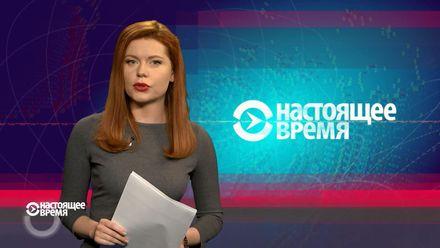 """Настоящее время. Запрет """"Дождя"""". В России не ожидают улучшения отношений с США"""