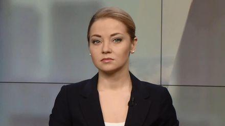 Выпуск новостей за 17:00: Савченко обвинили в госизмене. Правительственные решения по Донбассу