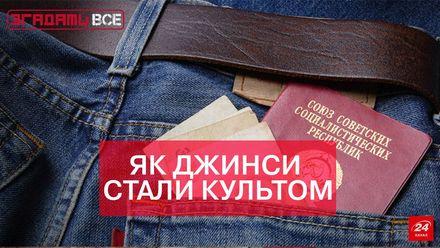 Як джинси стали символом бунтарства та справжнім культом