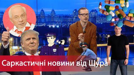 Саркастические новости от Щура: Дух Азарова вернулся, опасная роскошница и новые перлы Кличко