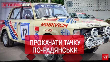 Згадати все. Як радянські автолюбителі вправлялися у тюнінгу