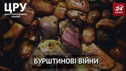 Ексклюзивні деталі бурштинових перестрілок на Поліссі, – розслідування ЦРУ
