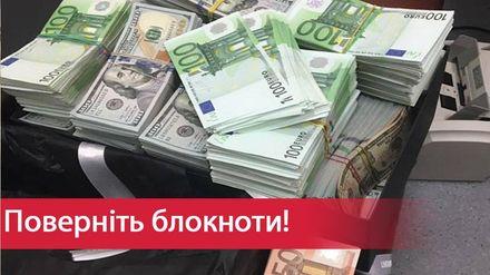 Скандальні гроші в коробках: як судді повертають порушникам мільйони