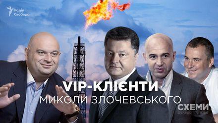 """Хто і навіщо з постмайданної влади """"охороняє"""" бізнес соратників Януковича"""