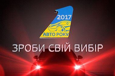 """Найкращі автомобілі визначили в рамках акції """"Автомобіль року  в Україні 2017"""""""