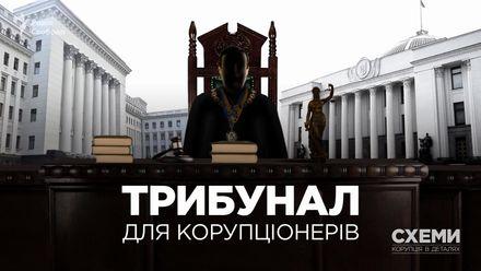 """Як влада хоче створити """"свій"""" антикорупційний суд: розслідування"""