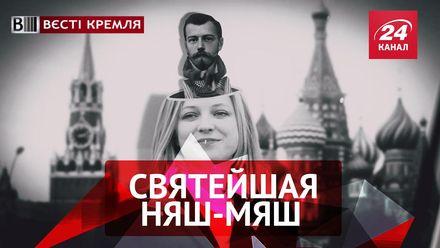 Вєсті Кремля. РПЦ прирівняло Поклонську до святих. Валізка для Путіна