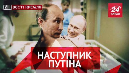 """Вєсті Кремля. Путін у пологовому будинку. Розсекречення """"летючого палацу"""" Кадирова"""