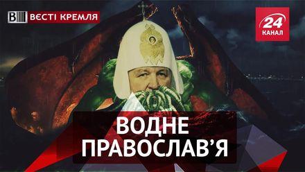 Вєсті Кремля. Водне православ'я. Росіянин з китайцем – браття навіки.