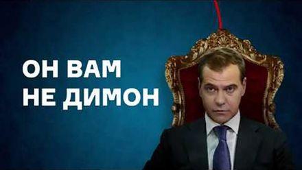 Безумный мир. Кіно про Медведєва. Президентські війни в США