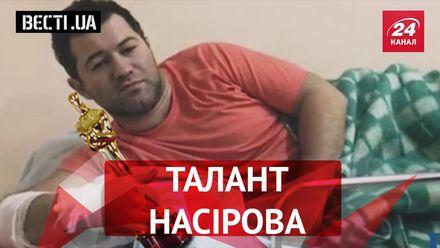 """Вести.UA. Жир. """"Оскар"""" для Насирова. Будки Порошенко"""