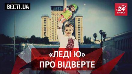 """Вести.UA. """"Интимные зоны"""" Тимошенко. Савченко решила стать женщиной."""
