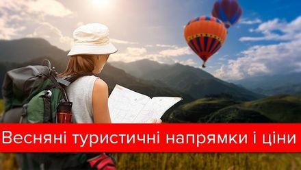 Туристичний сезон стартує: куди і за скільки українці поїдуть відпочивати