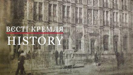 """Вєсті Кремля. History. Будівельна сага: як виникли """"хрущовки"""""""