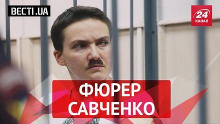 Вести UA. Фюрер, который живет в Савченко. Ляшко уничтожает взглядом