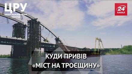 """Куди зникають гроші на ремонт доріг і чому мости бувають """"втомленими"""""""