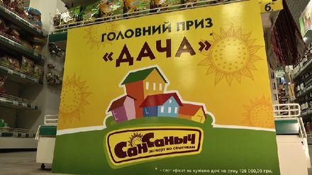 """У національній акції від насіння """"Сан Саныч"""" визначили переможця"""