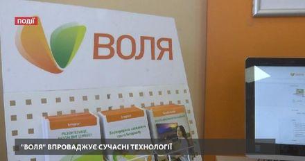"""Новий центр сучасних технологій від компанії """"ВОЛЯ"""" відкрили у Житомирі"""