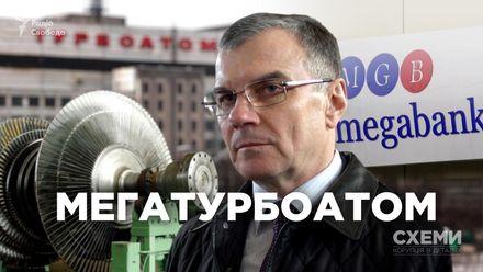 Государственный завод оказался крупнейшим кредитором частного банка своего директора