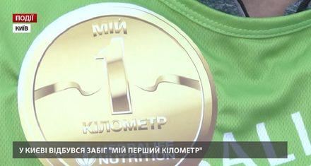 """У Києві відбувся забіг """"Мій перший кілометр"""""""