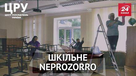 Як чиновники віртуозно заробляють на шкільних ремонтах