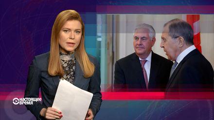 Настоящее время. Підсумки візиту держсекретаря США до Москви. Теракт у Німеччині