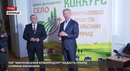 """ПАТ """"Миронівський хлібопродукт"""" надасть гранти селянам Вінниччини"""