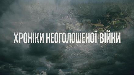 """Хроніки неоголошеної війни. Як створювались терористичні """"ЛДНР"""""""