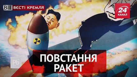 """Вєсті Кремля. Презентація кліпу """"Крилатиє ракєти"""". В Сибір за математику"""