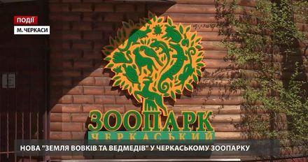 """Нова """"Земля вовків та ведмедів"""" у Черкаському зоопарку"""