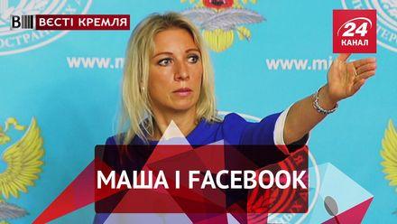 """Вєсті Кремля. Війна Захарової із Цукербергом. Російський """"тато всіх бомб"""""""