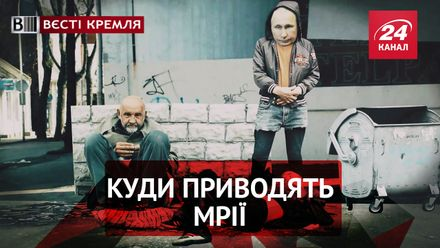 """Вєсті Кремля. Путін може стати """"бомжем"""". Другий фюрер Росії"""