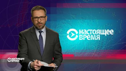 Настоящее время. Фійон назвав Крим російським. Хто стоїть за терактами у Санкт-Петербурзі