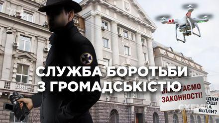 Як СБУ організувало замовну акцію під будинком активіста-антикорупціонера: розслідування