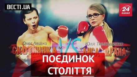 Вєсті.UA. Ляшко викликав Тимошенко на поєдинок. Найєм в інтимному відео