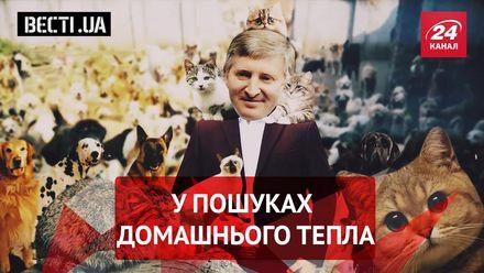 Вєсті UA. Жир. Притулок для Ахметова. Мартиненко, НАБУ і ковдри