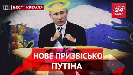 """Вєсті Кремля. Путін – """"морський чорт"""". Пасія Жиріновського"""