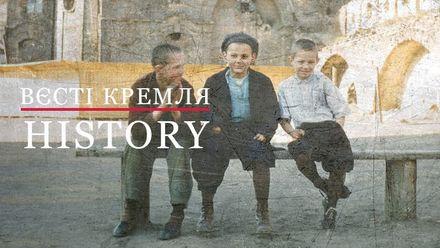 Вєсті Кремля. History. Невідомий СРСР очима американця